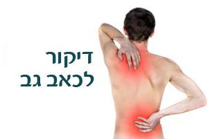 כאב גב